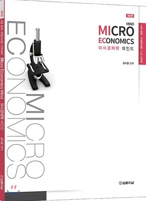 MICRO ECONOMICS 미시경제학 마인드