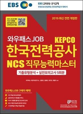 EBS 와우패스JOB 한국전력공사 NCS 직무능력마스터 기출유형분석+실전모의고사