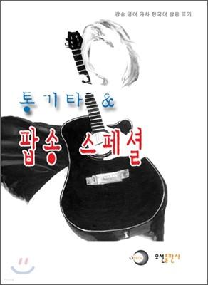 통기타 & 팝송 스페셜
