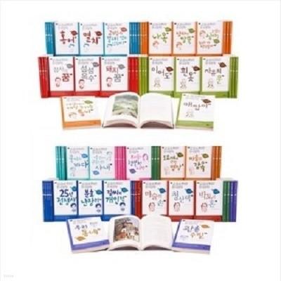 교과서한국문학 시리즈/전80권/미개봉새책