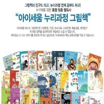 누리과정 그림책/전30권/미개봉새책(출고1달이내상품배송)
