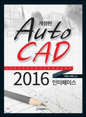 AutoCAD 2016 인터페이스