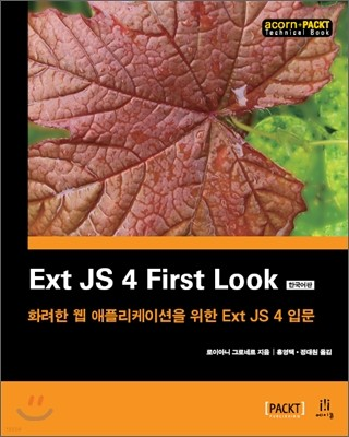Ext JS 4 First Look 한국어판
