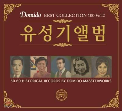 도미도 베스트컬렉션 100 Vol. 2 유성기앨범