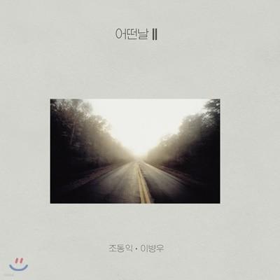 어떤날 - 2집 어떤날 II [LP]