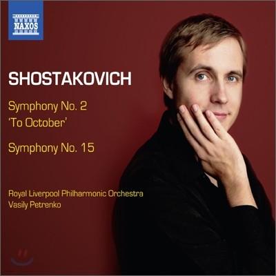 Vasily Petrenko 쇼스타코비치: 교향곡 2번 '10월에 바치는 노래', 15번 (Shostakovich: Symphony No.2 'To October', No.15)