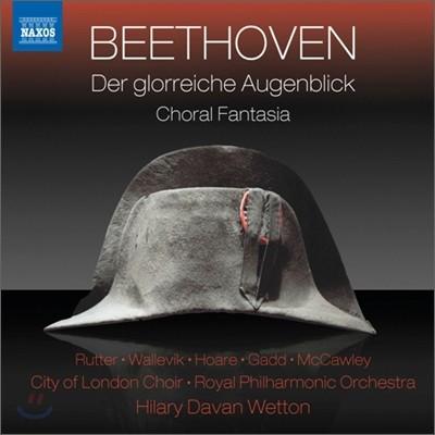 베토벤 : 합창 환상곡, 칸타타 '영광의 순간'