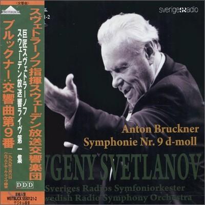 Evgeny Svetlanov 브루크너 : 교향곡 9번 (Bruckner : Symphony No.9) 예프게니 스베틀라노프