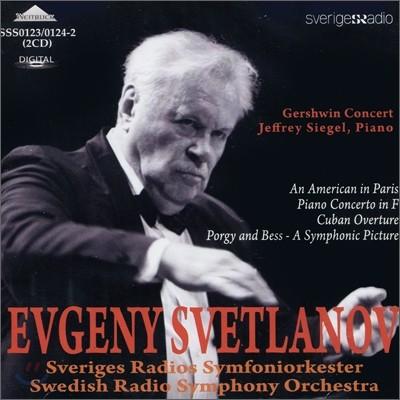 스베틀라노프의 거쉬인 콘서트