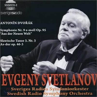 Evgeny Svetlanov 드보르작: 교향곡 9번 '신세계로부터', 슬라브 무곡 3번 - 스베틀라노프 (Dvora : Symphony No.9)