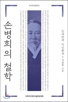손병희의 철학