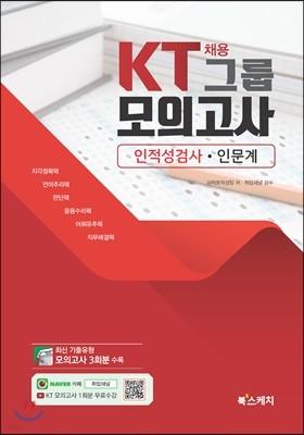 KT그룹 채용 모의고사 인적성검사 인문계