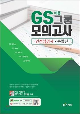 GS그룹 채용 모의고사 인적성검사 통합편