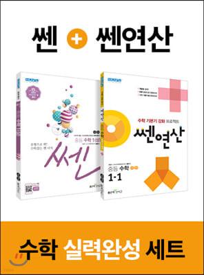 쎈 중등 수학1 (상) + 쎈연산 중등 수학 1-1