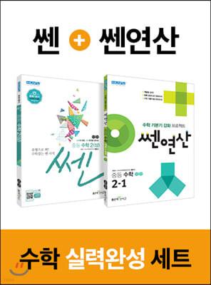 쎈 중등 수학2 (상) + 쎈연산 중등 수학 2-1