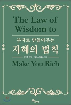 부자로 만들어주는 지혜의 법칙