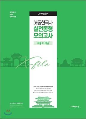 2019 신영식 해동한국사 실전동형 모의고사 적중 X-FILE