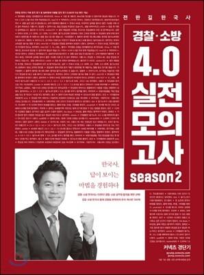 전한길 한국사 경찰·소방 4.0 실전모의고사 시즌 2
