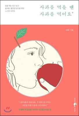 사과를 먹을 땐 사과를 먹어요