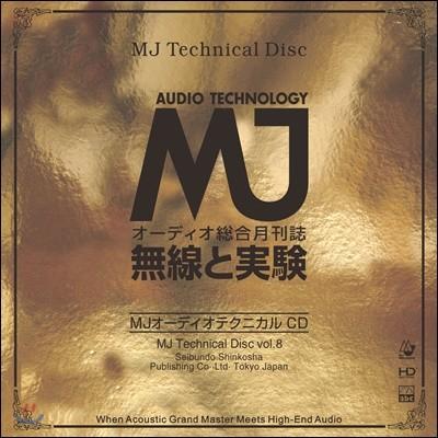 고음질 음악 모음집 (MJ Technical Disc Vol.8)