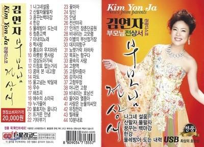 [USB 앨범] 김연자 부모님전상서 44곡