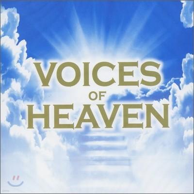 천국의 목소리