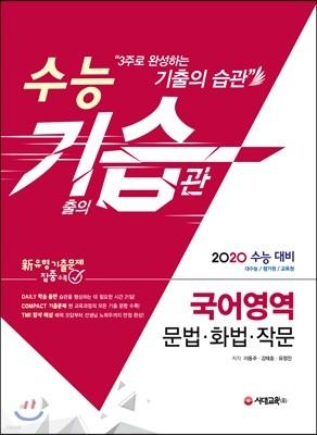 2020 수능 기습(기출의 습관) 국어영역 문법ㆍ화법ㆍ작문
