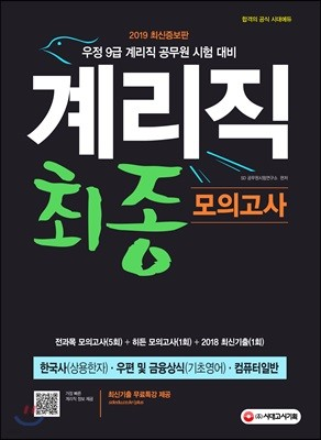 2019 계리직 전과목 최종 모의고사