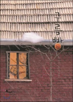 구름빵 빅북