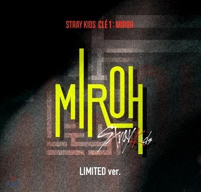 스트레이 키즈 (Stray Kids) - 미니앨범 : Cle 1 : MIROH [한정반]