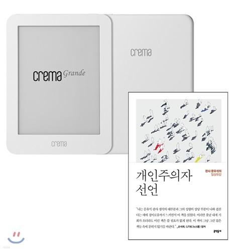 예스24 크레마 그랑데 (crema grande) : 화이트 + 개인주의자 선언 eBook 세트