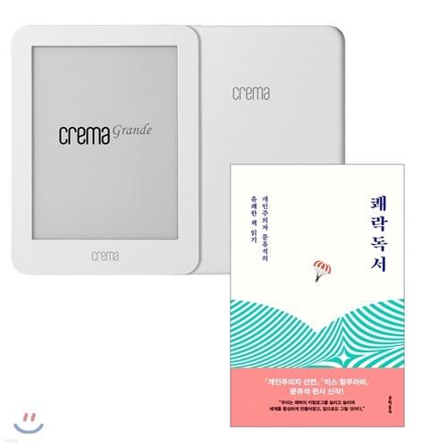예스24 크레마 그랑데 (crema grande) : 화이트 + 쾌락독서 eBook 세트