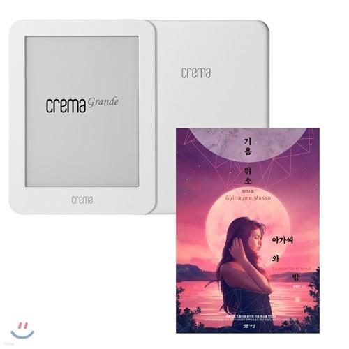 예스24 크레마 그랑데 (crema grande) : 화이트 + 아가씨와 밤 eBook 세트