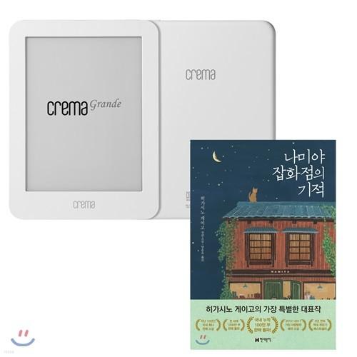 예스24 크레마 그랑데 (crema grande) : 화이트 + 나미야 잡화점의 기적 eBook 세트