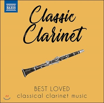 우리가 사랑하는 클라리넷 작품들 (Classic Clarinet - Best Loved classical clarinet music)