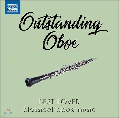 우리가 사랑하는 오보에 작품들 (Outstanding Oboe - Best Loved classical oboe music)