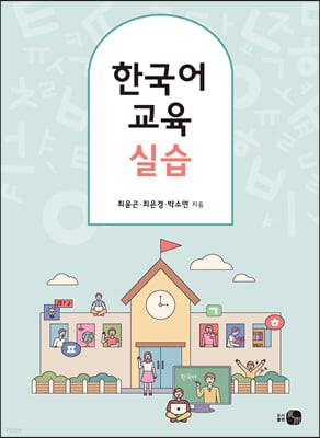 한국어 교육 실습