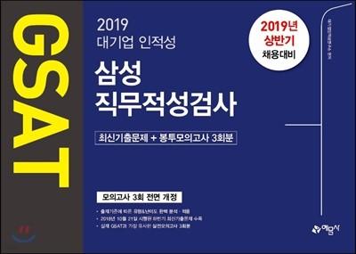 2019 GSAT 삼성직무적성검사 최신기출문제+봉투모의고사 3회분