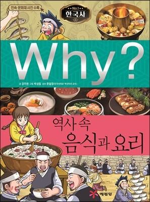 Why? 와이 한국사 역사 속 음식과 요리