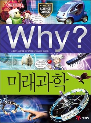 Why? 와이 미래과학