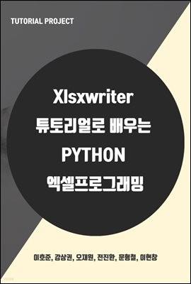 xlsxwriter 튜토리얼로 배우는 Python 엑셀 프로그래밍