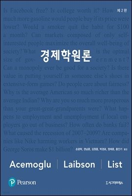 경제학원론 (제2판)