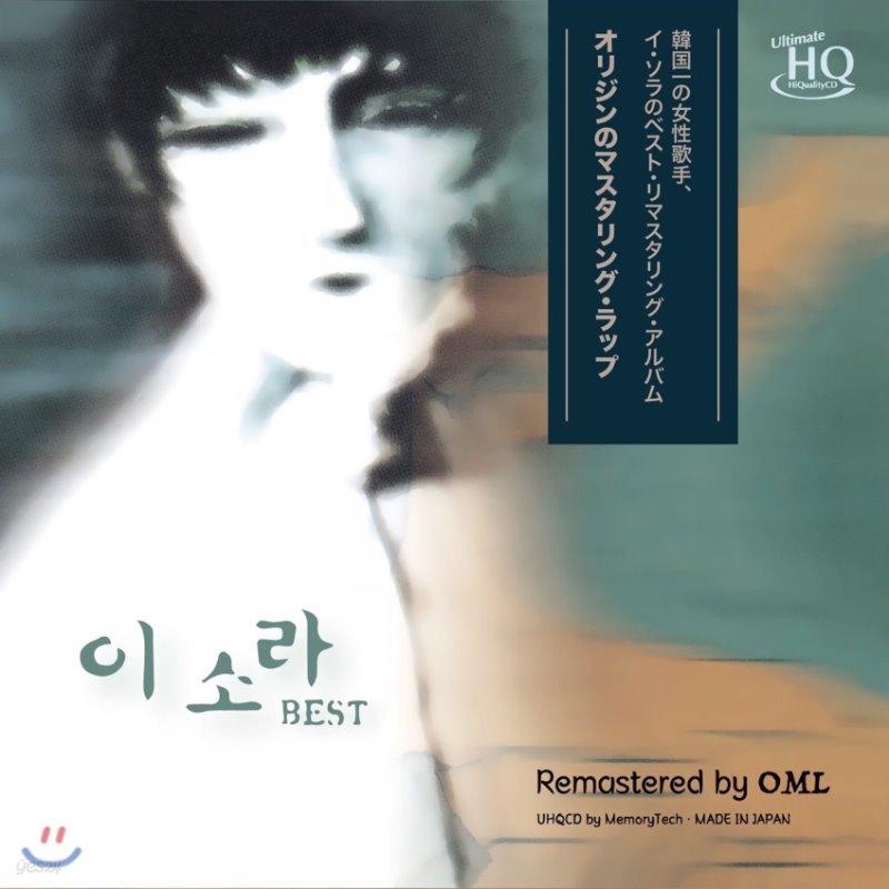 이소라 - 이소라 BEST (2019 OML Remastered)[UHQCD]