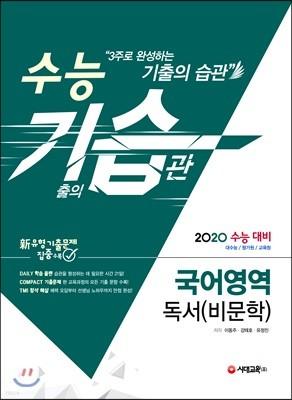 2020 수능 기습(기출의 습관) 국어영역 독서(비문학)