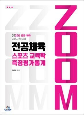 2020 ZOOM 전공체육 스포츠 교육학 측정평가통계