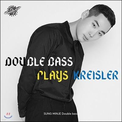성민제 - 크라이슬러: 더블베이스 연주집 (Double bass plays Kreisler)