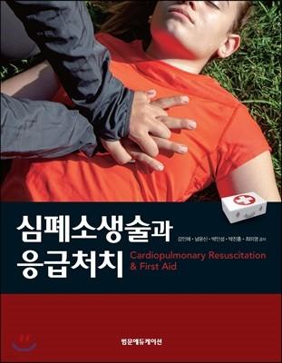 심폐소생술과 응급처치