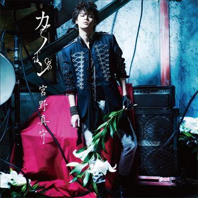 Miyano Mamoru (미야노 마모루) - カノン