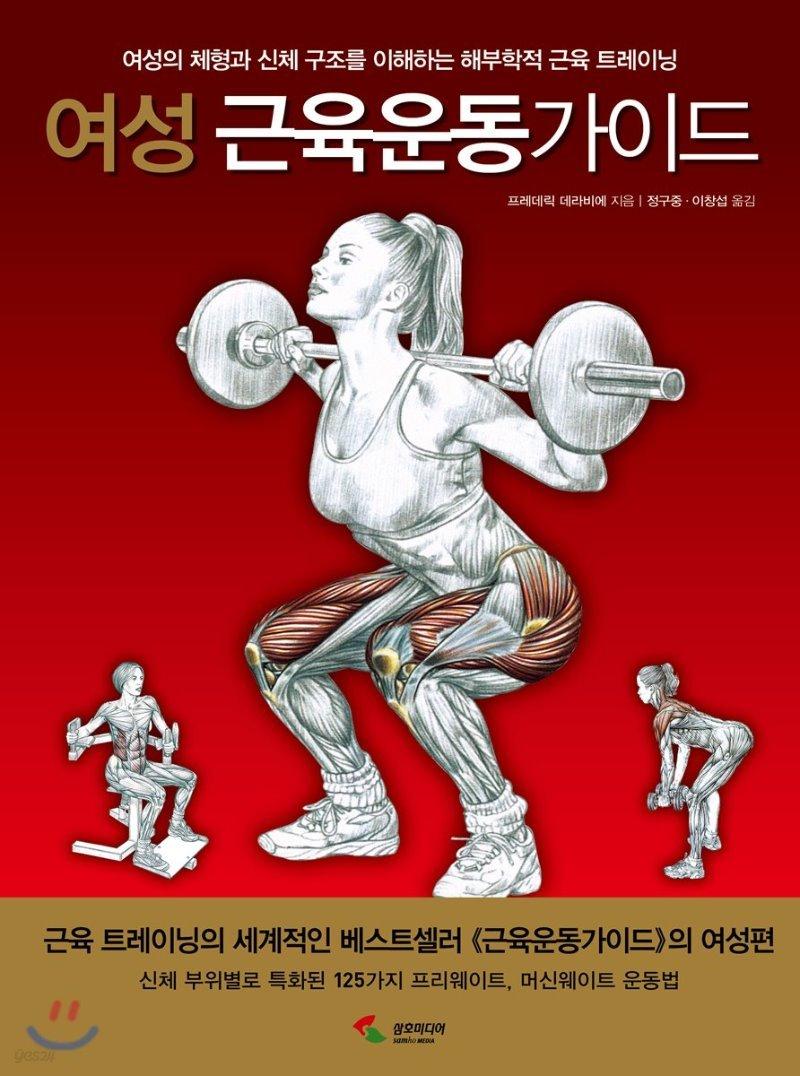 여성 근육운동 가이드
