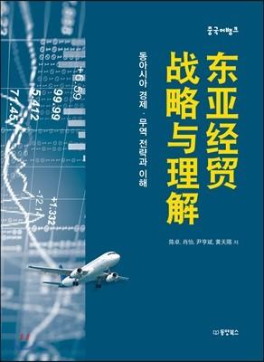 동아시아 경제·무역 전략과 이해